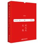 沈从文文集 第九卷―湘行散记 从文自传