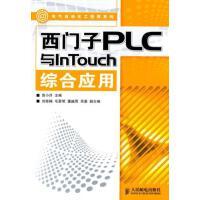【二手正版9成新】 西门子PLC与InTouch综合应用 人民邮电出版社9787115223524