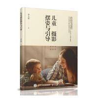 儿童摄影书 儿童摄影摆姿与引导 9787115480682 李玉华 人民邮电出版社
