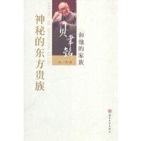 【新书店正版】神秘的东方贵族:贝聿铭和他的家族张一苇9787567204225苏州大学出版社