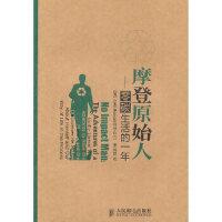 【新书店正版】摩登原始人――零碳生活的一年(美)比万人民邮电出版社9787115243607