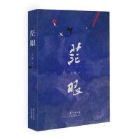 茫眼吉明长江文艺出版社9787535496614