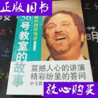 [二手旧书9成新](雷夫老师中国讲演录)第56号教室的故事 /陈勇