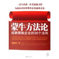 【新书店正版】蒙牛方法论(第二版)张治国北京大学出版社9787301131565