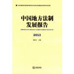 中国地方法制发展报告(2013)
