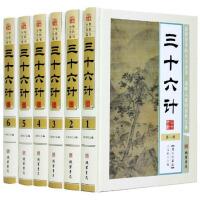 三十六计 线装书局 精装16开全6册 图文珍藏版 线装书局 定价1580元