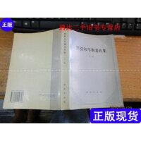 【二手旧书9成新】黑格尔早期著作集(上) /[(德)黑格尔著] / 商务印书馆
