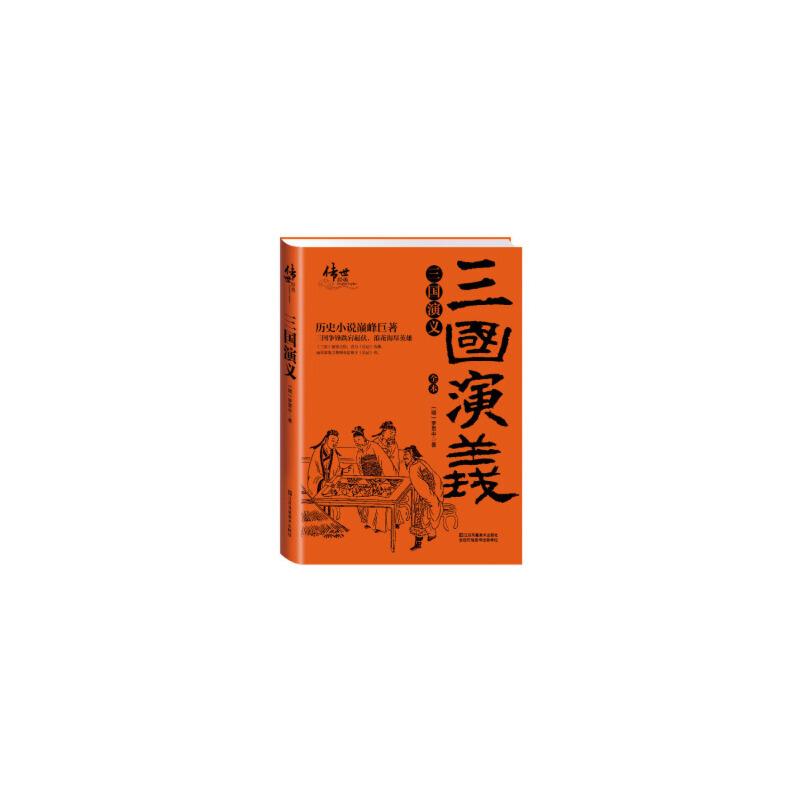 [二手95成新旧书]三国演义  9787534487255 江苏凤凰美术出版社