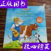 [二手旧书9成新]牛奶去哪儿 /戈尔德萨克 长江少年儿童出版社