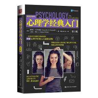 正版书籍 心理学经典入门(第3版) 桑德拉K切卡莱丽人际关系人际交往心理学入门基础心理学与生活心理障