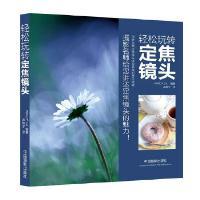 轻松玩转定焦镜头 WINDY Co. 中国摄影出版社 9787802368347