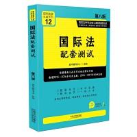 国际法配套测试:高校法学专业核心课程配套测试(第八版)