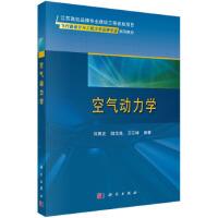 空气动力学 9787030582287 科学出版社