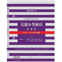 国家司法考试真题分类解读五卷本(2002~2015年主观题) 【正版书籍】