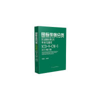 国际疾病分类第九版临床修订本手术与操作:ICD-9-CM-3(2011修订版)