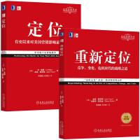 定位:有史以来对美国营销影响的观念(经典重译版)+重新定位(珍藏版) 套装2本 华章特劳特管理书籍