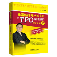 【全新正版】林强新托福听力真经之TPO超详解析2 林强著 9787513566667 外语教学与研究出版社