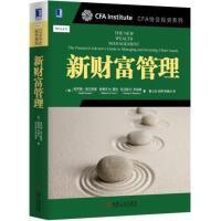 【正版二手书旧书9成新左右】新财富管理9787111475422