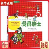 漫画瑞士 【韩】李元馥,千太阳 中信出版社 9787508648439