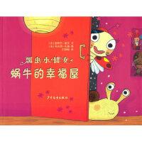 瓢虫小仙女系列 蜗牛的幸福屋[法]迪帝尔・勒文少年儿童出版社9787532486717