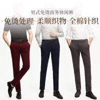 【9.23网易严选大牌日 1件3折】男式针织免烫商务休闲裤
