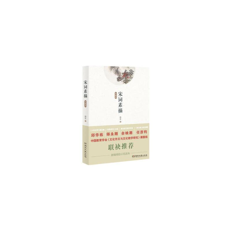 意境描绘示读范本:宋词素描(典藏版),曾冬著,湖南文艺出版社,9787540466268【正版图书,闪电发货】