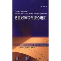 急性冠脉综合征心电图(第2版)
