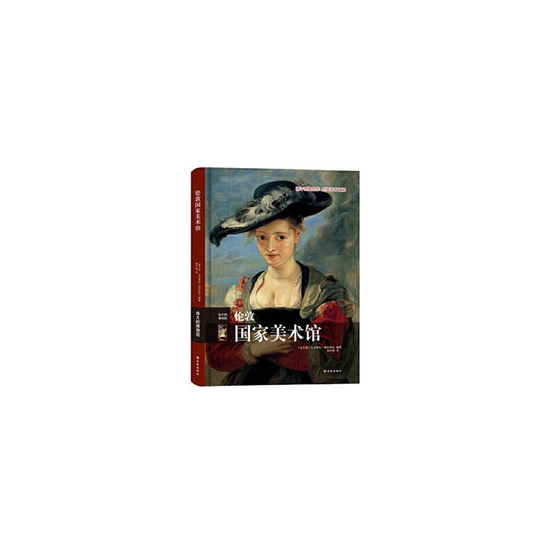 【正版直发】伦敦国家美术馆 [意大利]达尼埃拉·塔拉布拉 9787544750387 译林出版社