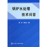 【新书店正版】锅炉水处理技术问答陈洁,杨东方化学工业出版社9787502539801