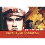 纪念改革开放30年作品 刑警队长王肇岐 改编,姜吉维 绘画人民美术出版社9787102043456