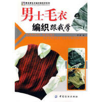 男士毛衣编织跟我学 阿瑛 中国纺织出版社 9787506453189