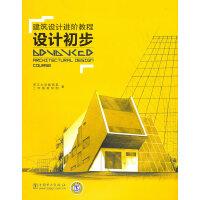 建筑设计进阶教程――设计初步