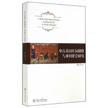 中古英国庄园制度与乡村社会研究