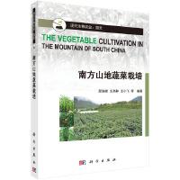 南方山地蔬菜栽培