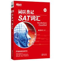 新东方 词以类记:SAT词汇