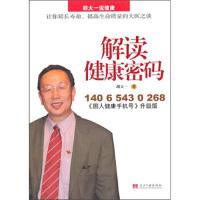 胡大一说健康:解读健康密码:《国人健康手机号》升级版 胡大一 著 9787801708144 当代中国出版社【直发】 达