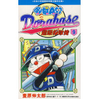 【正版现货】哆啦A梦:超级棒球传(9) 麦原伸太�� 原著 9787538620115 吉林美术出版社