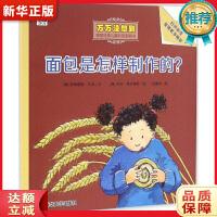 面包是怎样制作的? (德)安德里娅・艾讷 文 (德)卡伦・克林格斯 图 张捷 清华大学出版社 978730244116