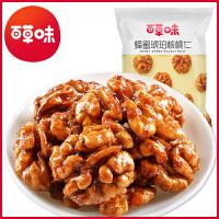 百草味-坚果零食年货山核桃小包装纸皮核桃肉蜂蜜琥珀核桃仁42g
