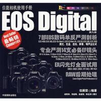 【包邮】 佳能相机使用手册 伍振荣 9787802361027 中国摄影出版社
