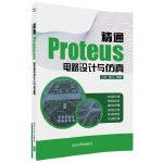 精通Proteus 电路设计与仿真