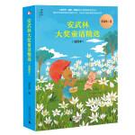 安武林大奖童话精选(插图本)(全3册)