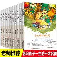 世界十大名著全10册 影响孩子一生的经典文学套装简爱傲慢与偏见中文版 海底两万里初中版老人与海假如给我三天光明莎士比亚