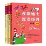 苏斯博士双语经典 第2级 + 限量赠送 中华唤醒经典诵读丛书 三字经 1本
