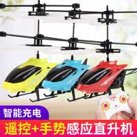 飞行器儿童玩具无人机 迷你遥控飞机充电耐摔遥控直升飞机电动模型