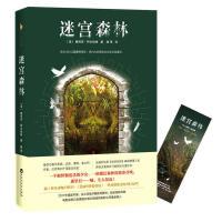 迷宫森林 白马时光 类似神奇动物在哪里 爱丽丝梦游仙境 风靡欧美的奇幻力作 现实主义魔幻小说幻想玄幻外国小说