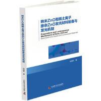 纳米ZnO和稀土离子掺杂ZnO发光材料制备与发光机制 宋国利 中国科学技术出版社 9787504678935