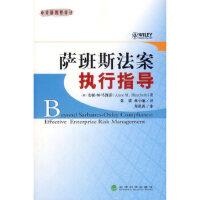 萨班斯法案执行指导(美)马凯蒂,林小驰经济科学出版社9787505859630