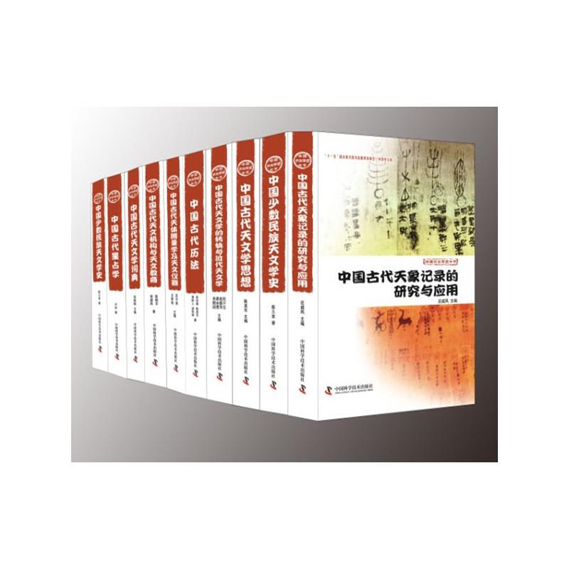 中国天文学史大系(套书装箱名)全十册
