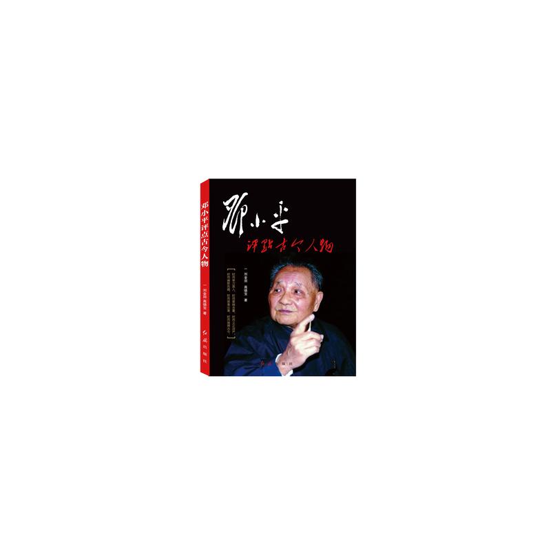 【新书店正品包邮】邓评点古今人物 刘金田 高德宝 红旗出版社 9787505147225 【请看详情】有问题随时联系或者咨询在线客服